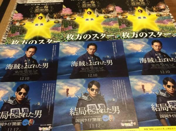 V6岡田准一「結局やらされた男」ひらかたパークコラボチラシ3枚&ひらかたパークチラシ(枚方のスター)3枚計6枚