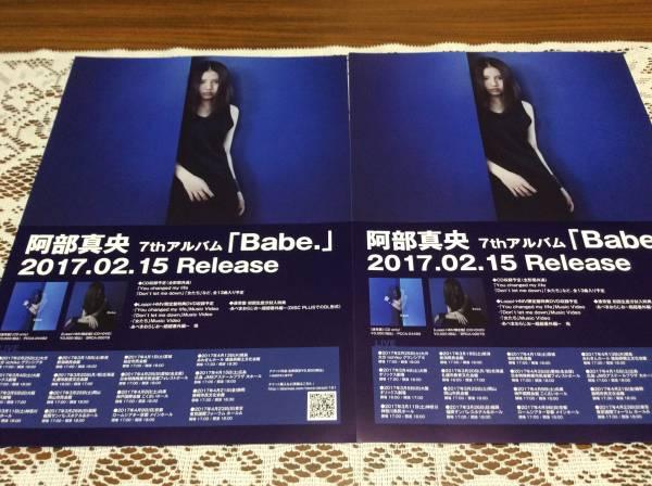 阿部真央 7thアルバム「Babe.」発売/live告知チラシ2枚セット