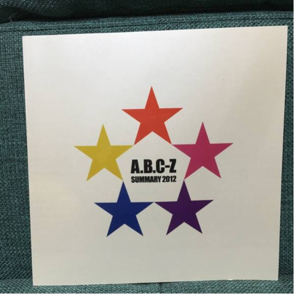 A.B.C-Z SUMMARY サマリー 2012年 パンフレット