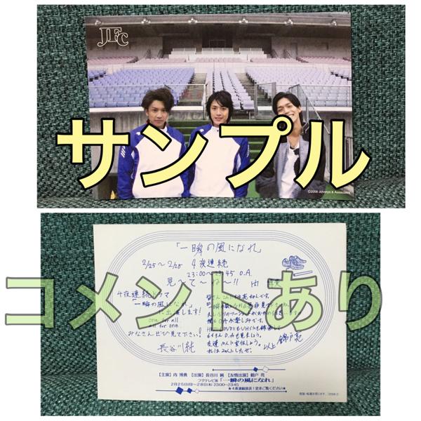 内博貴 長谷川純 錦戸亮 ポストカード ドラマ 一瞬の風になれ