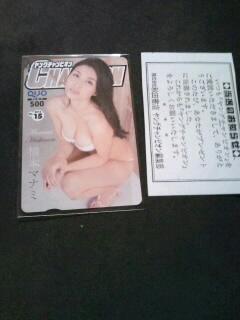 橋本マナミ抽プレクオカ送料サービス グッズの画像