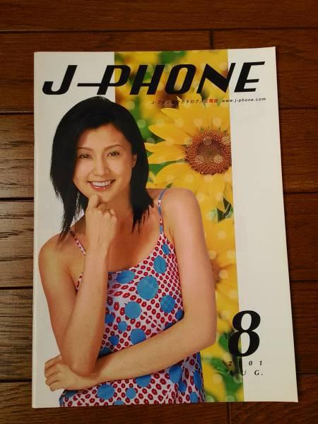 藤原紀香 J-フォン総合カタログ(北陸版)2001年8月 J-Phone