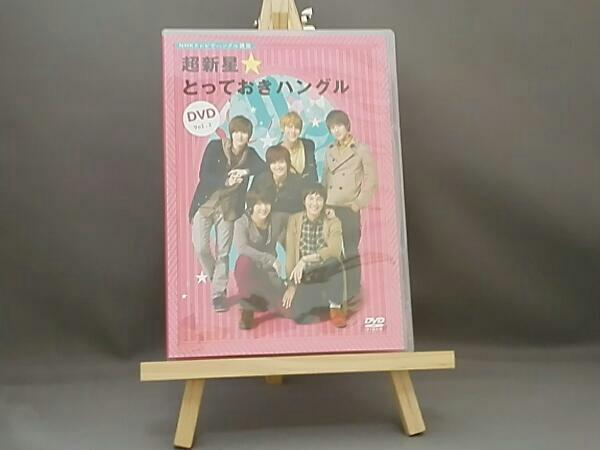 NHKテレビでハングル講座 超新星☆とっておきハングルDVD Vol.2 ライブグッズの画像