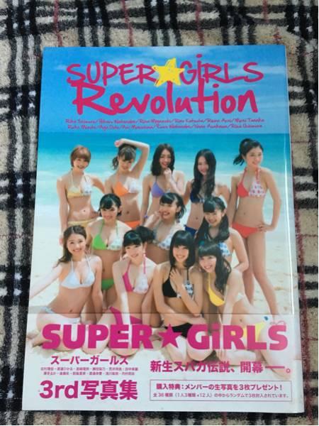 SUPER☆GiRLS 3rd写真集 「Revolution」サイン入り
