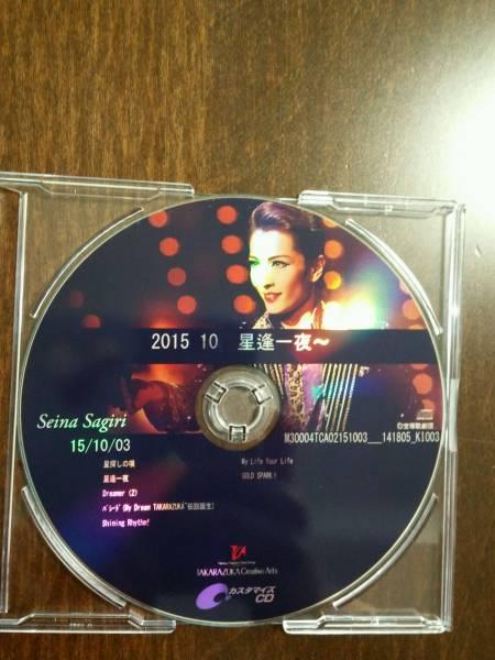 【CD】宝塚 雪組 早霧せいな『星逢一夜』など