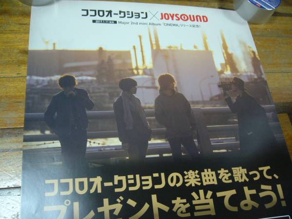 B2大 ポスター ココロオークション/JOYSOUND