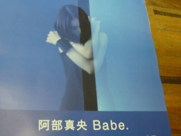 B2大 ポスター  阿部真央 ベイブ / Babe. 7th