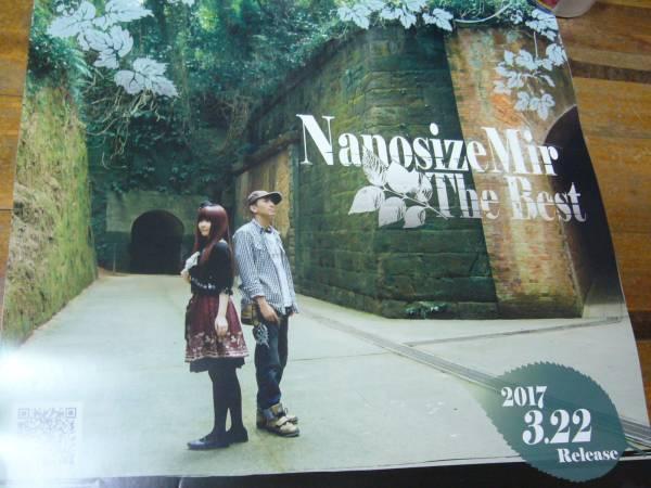 貴重レア B2大 ポスター NanosizeMir(ナノサイズミール)