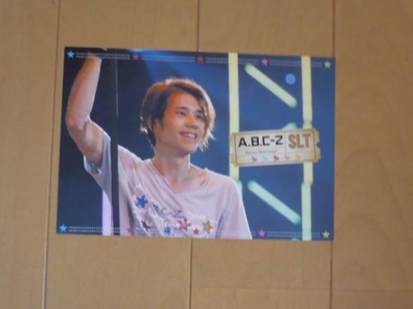 A.B.C-Z SLT DVD特典 ポストカード 五関晃一