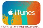 iTunesカード 1000円 コード送信