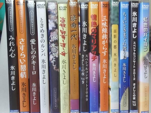 氷川きよし DVD14枚セット コンサートグッズの画像