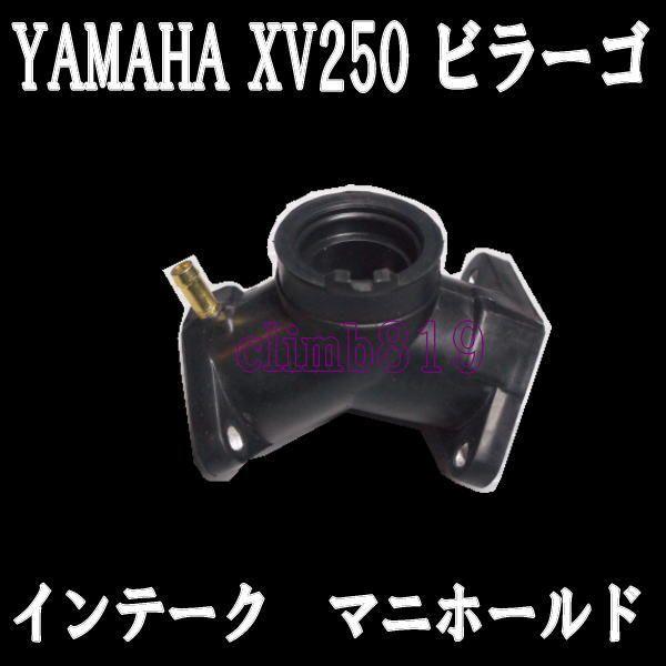 ヤマハ XV250 3DM インテークマニーホールド!03_画像1