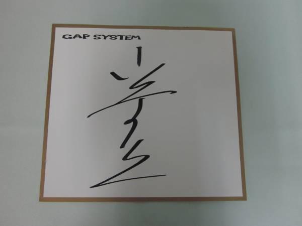 SS1269 山寺宏一 直筆サイン GAP SYSTEM 中古