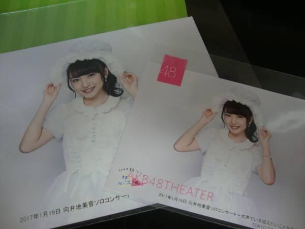 AKB48 向井地美音 ソロコンサート 生写真 L版+2L版+台紙付き ライブ・総選挙グッズの画像