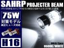 170系 シエンタ ハイブリッド含む フォグランプ LED H16 75W SHARP 6500K ホワイト 純正交換☆