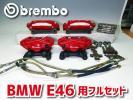 【ブレンボ】 キャリパー ローター BMW E46用 流用も 1台分フルセット 【brembo】