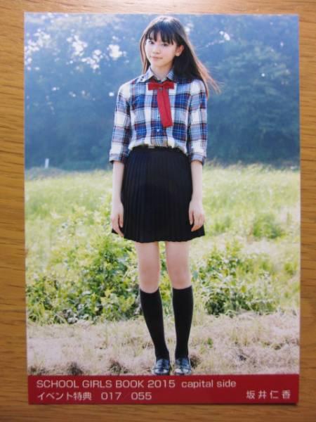 【写真】 坂井仁香 SCHOOL GIRLS BOOK 2015 イベント特典(ときめき宣伝部)