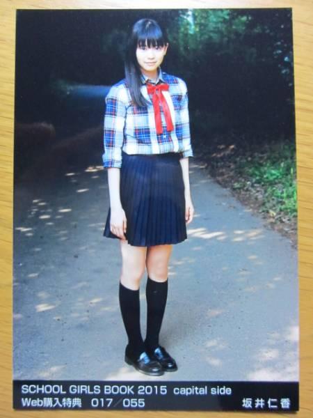 【写真】 坂井仁香 SCHOOL GIRLS BOOK 2015 Web購入特典(ときめき宣伝部)