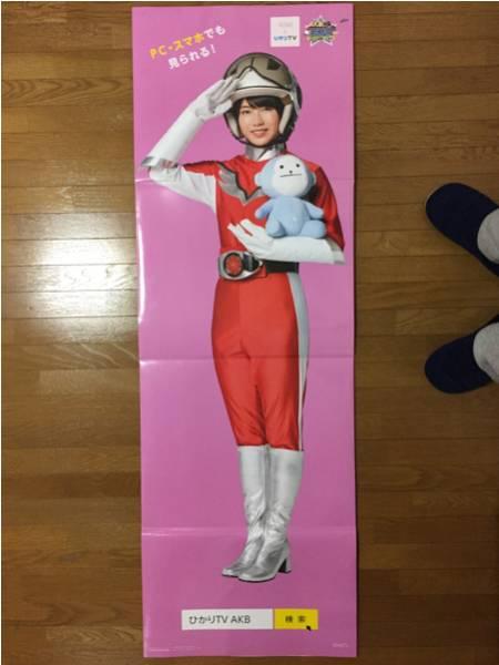 【新品】AKB48 横山由依 非売品 大パネル 総監督☆ゆいはん☆ヒカリTV