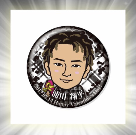 THE RAMPAGE 浦川翔平 バレンタインガチャ 缶バッジ