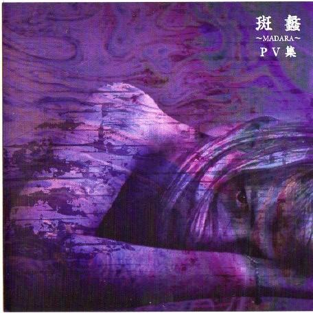 大日本異端芸者 ガゼット 《~MADARA~》PV集 ヴィジュアル ライブグッズの画像