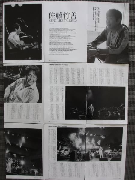 佐藤竹善 切り抜き 24ページ インタビュー記事 SING LIKE TALKING