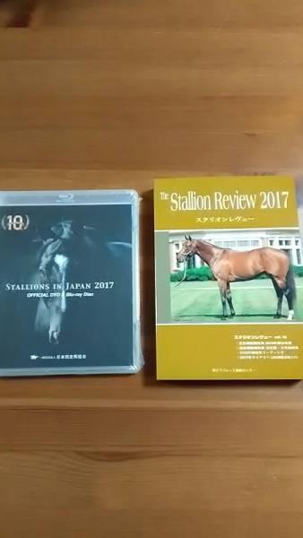 ●2点セット/スタリオンレヴュー2017/種牡馬カタログ/STALLIONS IN JAPAN/DVD/Blu-rayDisc