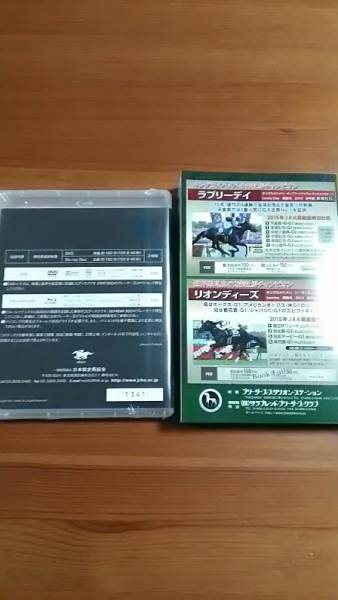 ●2点セット/スタリオンレヴュー2017/種牡馬カタログ/STALLIONS IN JAPAN/DVD/Blu-rayDisc_画像2
