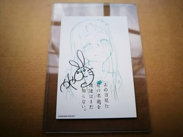 茅野愛衣 直筆サイン  あの花・あの日見た花の名前を僕達はまだ知らない。