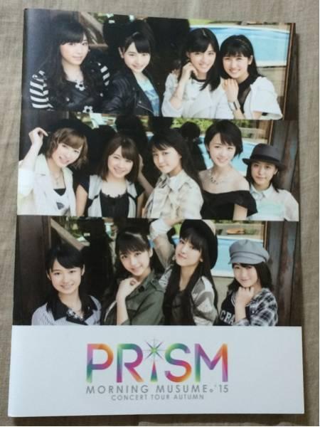 モーニング娘。'15 コンサートツアー 秋 ビジュアルブック PRISM