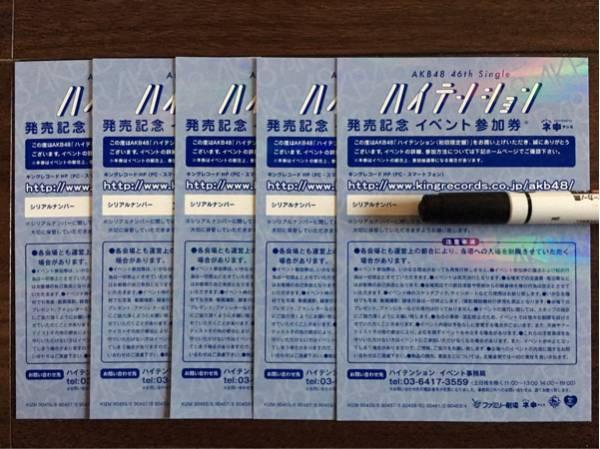 AKB48 ハイテンション 握手券 5枚セット