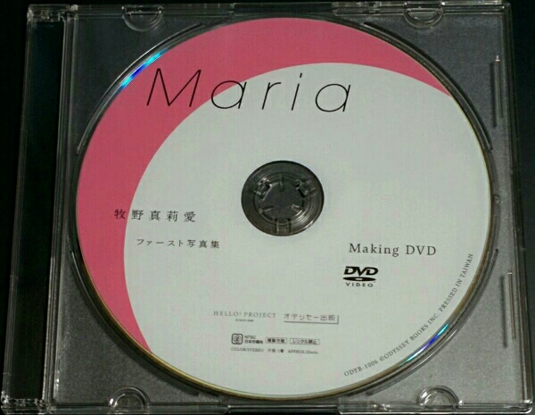 牧野真莉愛 ファースト写真集 「Maria」 付属 メイキング DVD (DVDのみ)