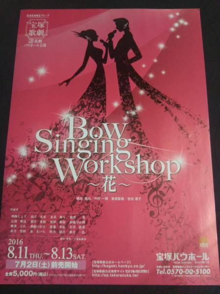 チラシ宝塚/花組バウ「Bow Singing Workshop~花~」水美舞斗/柚香光/飛龍つかさ