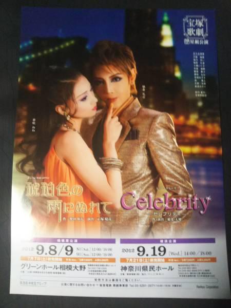 チラシ宝塚/星組ツアー「琥珀色の雨にぬれて/Celebrity」柚希礼音/夢咲ねね/十輝いりす/