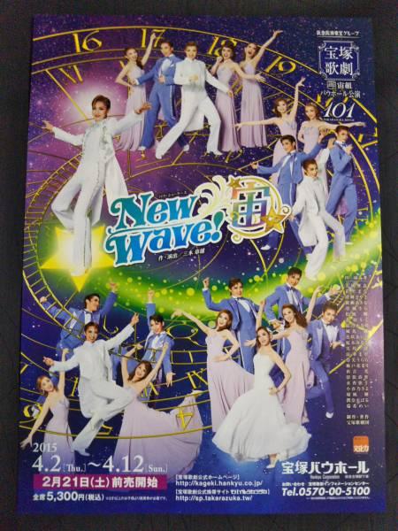チラシ宝塚/宙組バウ「New Wave!~宙~」澄輝さやと/蒼羽りく/桜木みなと/伶美うらら/