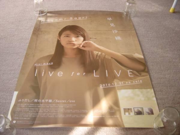 ★送料、筒代込【早見沙織 Live for LIVE】告知ポスター