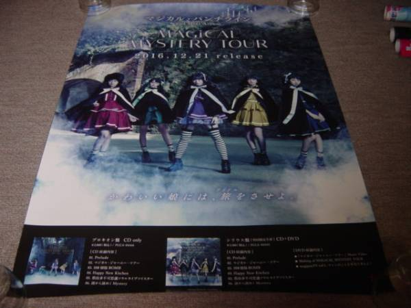 ★送料、筒代込【マジカル・パンチライン MAGICAL MYSTERY TOUR】告知ポスター