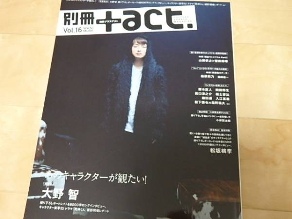 別冊 プラスアクト + act Vol.16 大野智  山田孝之 菅田将暉 グッズの画像