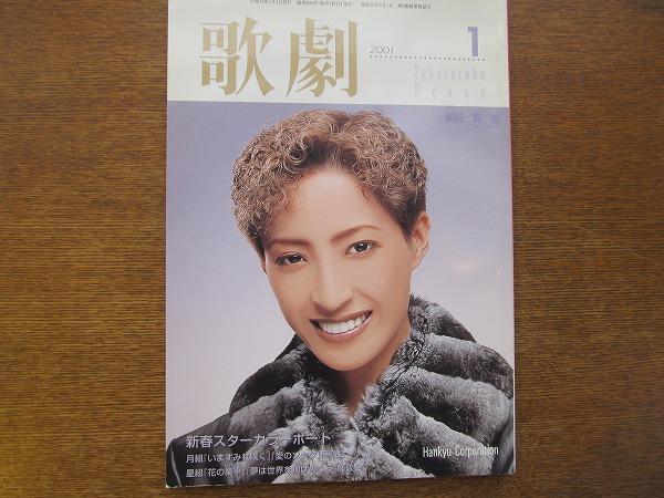 歌劇 2001.1●轟悠愛華みれ真琴つばさ星奈優里和央ようか/宝塚