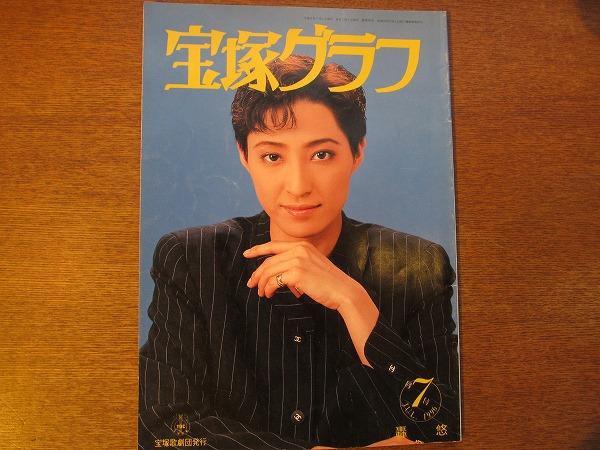 宝塚グラフ 1996平成8.7●轟悠/麻路さき/真矢みき/真琴つばさ