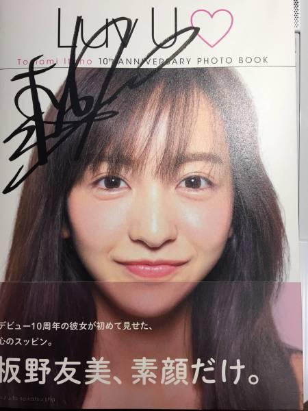 板野友美 フォトブック 「Tomomi Itano 10th ANNIVERSARY PHOTO BOOK Luv U」 直筆サイン入