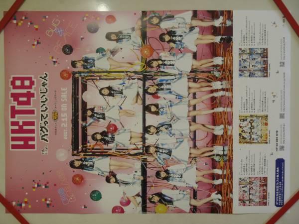 HKT48【バグっていいじゃん 告知ポスター】未使用 ライブグッズの画像