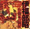 伊福部昭 / 作曲家の個展 ★  井上道義 - 指揮 シンフォニア・タプカーラ、日本組曲