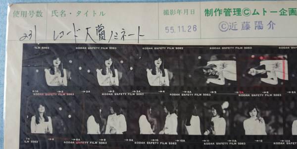 ネガ写真 レコード大賞ノミネート昭和55年11月26日撮影 岩崎宏美小林幸子もんたよしのり 中古品