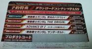 PS4 VITA SDガンダム ジージェネレーション ジェネシス 特典 ダウンロードコンテンツPASS