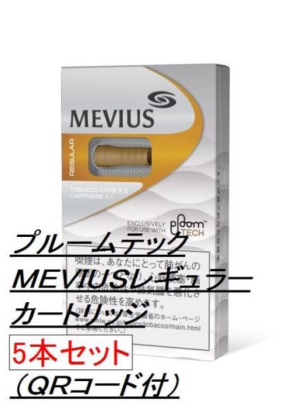 送料無料 プルームテック カートリッジ 5本セット   ( QRコード付 ) 茶 得々情報付 おまけマウスピース付