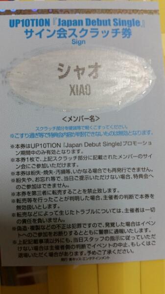 UP10TION シャオ サイン会 スクラッチ