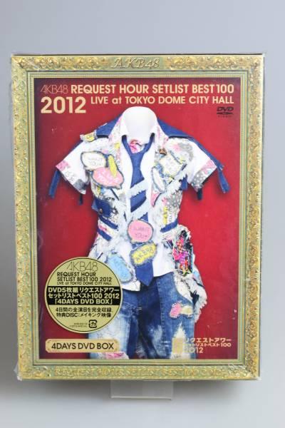 ■新品・未開封■ AKB48 リクエストアワーセットリストベスト100 2012 通常盤DVD 4DAYS BOX
