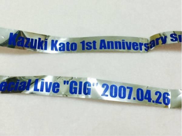 2007年1st Anniversary Special Live 銀テープ 加藤和樹