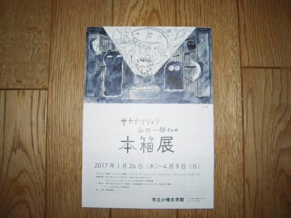サカナクション 山口一郎さんの本箱展 宣伝紙 小樽文学館